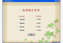 小学算术练习工具 绿色版_1.0_32位中文免费软件(1.32 MB)