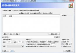 壁纸分辨率批量调整工具 绿色免费版_1.5 _32位中文免费软件(503 KB)