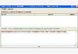 RM去广告专家 批处理(去REAL影片文件中广告代码)简体中文绿色特别版_V2.10 _32位中文免费软件(680 KB)