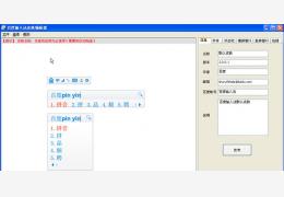 百度输入法皮肤编辑器 绿色版_V2.3.2.2_32位中文免费软件(3.28 MB)