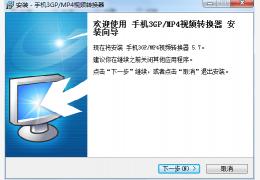 3gp视频转换器下载 绿色免费版_V5.20_32位中文免费软件(9.37 MB)