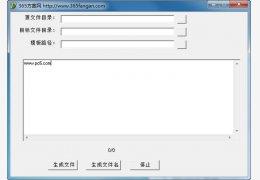 World模板批量转换器绿色免费版_V3.0 _32位中文免费软件(500 KB)