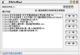 f4v转换mp3 绿色免费版_1.14_32位中文免费软件(5.14 MB)