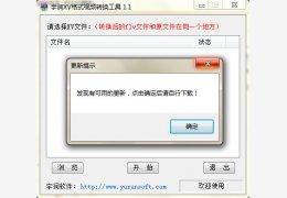xv格式转换器 绿色免费版_1.1_32位中文免费软件(69 KB)