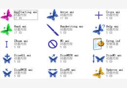 win7动态蝴蝶鼠标指针绿色版_1.0_32位中文免费软件(42.9 KB)