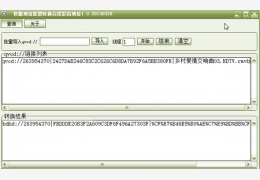快播地址批量转换百度影音地址 1.0.绿色免费版_20130328_32位中文免费软件(2.35 MB)