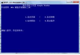 nt6 硬盘安装辅助工具 绿色版_1.0_32位中文免费软件(274 KB)