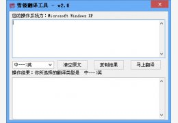 雪镜翻译工具绿色版_v2.0_32位中文免费软件(1013.76 KB)