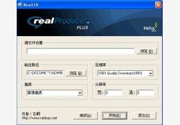 Real11电影转换器 绿色版_2011.10.12_32位中文免费软件(12.4 MB)