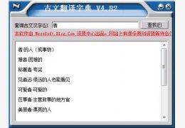 古文翻译字典 绿色版_v4.82_32位中文免费软件(1.36 MB)