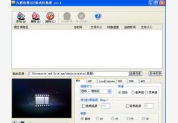 3gp转换器(九腾免费3GP格式转换器) 绿色免费版_1.1 _32位中文免费软件(5.16 MB)