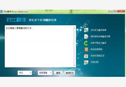 搜霸对比翻译 绿色免费版_1.0 _32位中文免费软件(16.4 KB)