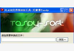 flash转exe工具 绿色版_1.1 _32位中文免费软件(5.71 MB)