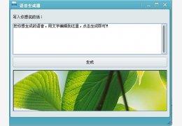 语音生成器 绿色版_2011.12.22_32位中文免费软件(945 KB)
