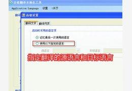 谷歌翻译的本地化工具 绿色版_1.1.0.2_32位中文免费软件(165 KB)