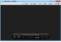 图片漫画阅览器 汉化绿色版_v5.06_32位中文免费软件(4.64 MB)