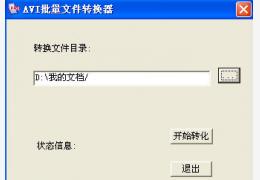 dav格式转换器|杰士安avi批量转换器 绿色版_1.0 _32位中文免费软件(674 KB)