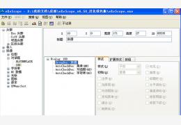 exe文件修改器(eXeScope) 绿色汉化版_6.5_32位中文免费软件(535 KB)