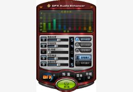 音效增强软件DFX Audio Enhancer汉化免费版_11.113_32位中文免费软件(3.76 MB)