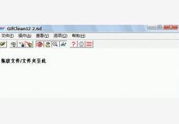 Gif Clean(gif图片压缩工具) 2.6d 汉化版_2.6d_32位中文免费软件(1.13 MB)