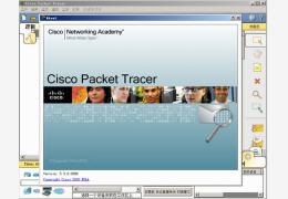 思科路由器模拟软件(Cisco packe tracer)V6.1汉化版_V6.1_32位中文免费软件(166 MB)