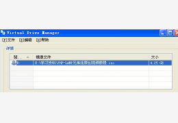 VDM虚拟光驱(Virtual Drive Manager)汉化修正版_V1.32 _32位中文免费软件(215 KB)