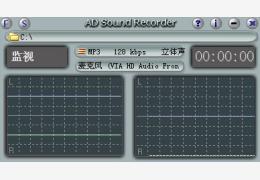 音频录音软件(AD Sound Recorder)V5.5.3 汉化版_V5.5.3 _32位中文免费软件(2.35 MB)