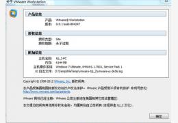 vmware9.0.1汉化包_9.0.1_32位中文免费软件(34.6 MB)