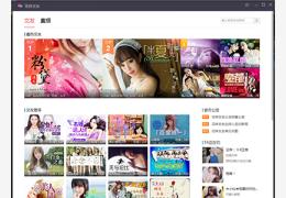 花样直播_1.9.1003_32位中文免费软件(33.4 MB)