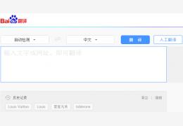 百度翻译_6.18_32位中文免费软件(35.3 MB)