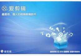 爱剪辑_V2.9 正式版_32位中文免费软件(283.03 MB)