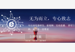 积米浏览器_2.0.7.18_32位 and 64位中文免费软件(42.8 MB)