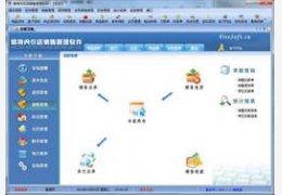 易特内衣店销售管理软件 2013.1.8_2013.1.8_32位中文共享软件(26.75 MB)