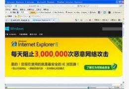 IE8 for xp 繁体版_繁体版_32位中文免费软件(16.1 MB)