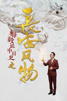 梅毅说中国史之长安风物