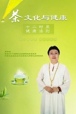 茶文化与健康