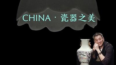 CHINA·瓷器之美