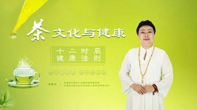 茶文化与健康十二时辰健康法则