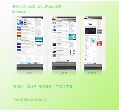 【数据测试】云时代最新WordPress主题:DrakMO 1.2 正式版发布