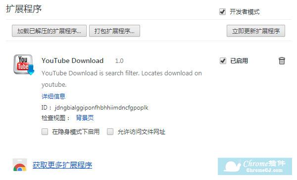 【浏览器插件】油管网站浏览器下载插件 YouTube Downloader