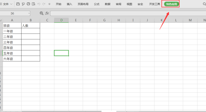 【WPS办公】Excel如何实现多人协同编辑一个表格