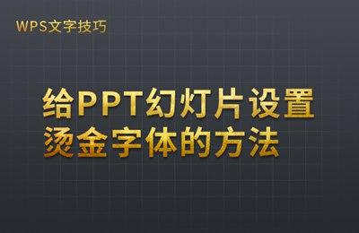 【WPS办公】WPS演示办公—给PPT幻灯片设置烫金字体的方法
