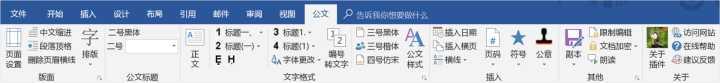 【站长工具】office使用最多的Windows软件,这18个office插件,不可错过!