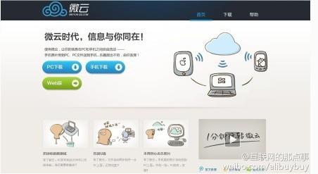 【数据测试】腾讯内测云产品微云 实现PC手机信息流互通