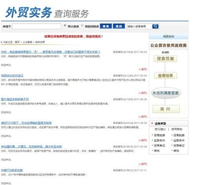 【经典网站】外贸实务查询服务