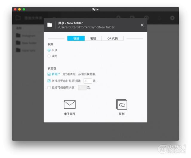 【网络资源】Resilio Sync,非常好用的多平台多用户文件同步互传工具