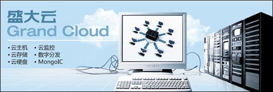 【数据测试】盛大云,首推云硬盘 宣称可持久化存储
