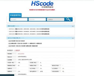 【经典网站】海关商品编码查询,外贸行业必备网站