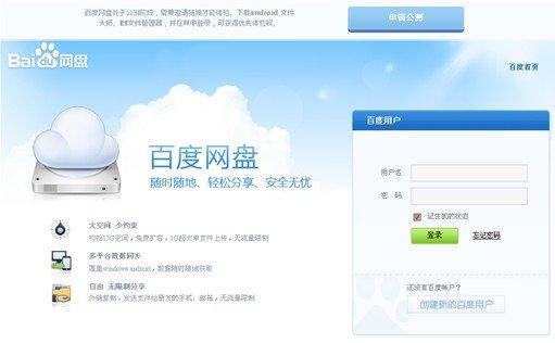 【数据测试】百度网盘:15GB免费云存储空间