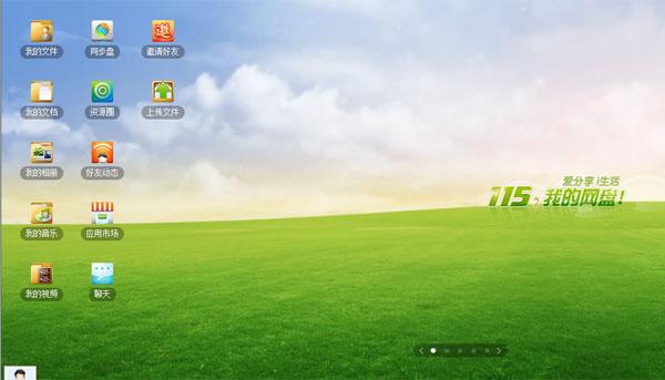 【数据测试】115网盘-免费提供15G云存储空间网盘